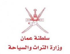 عمان اليوم - وزارة التراث والسياحة العُمانية تصدر تعميمًا لمكاتب السفر والسياحة